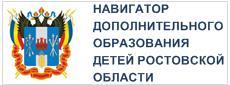 Автоматизированная информационная система «Навигатор дополнительного образования детей Ростовской области»
